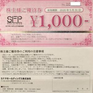 【磯丸水産等】SFPホールディングス(3198)株主優待到着〜2019年8月優待内容紹介