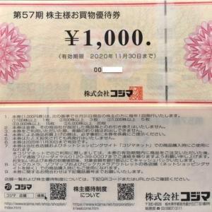【ビックカメラでも】コジマ(7513)株主優待到着〜2019年8月優待内容紹介