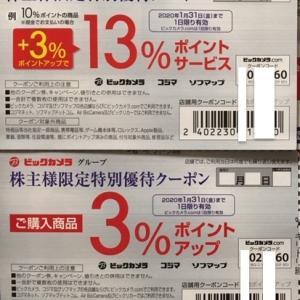 【ポイント3%UP】ビックカメラとコジマの報告書についているクーポン