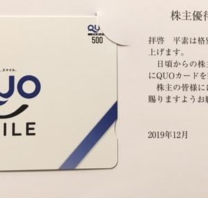 【クオカード】タカキタ(6325)株主優待到着〜2019年9月優待内容紹介