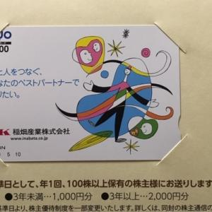 【次回は変更】稲畑産業(8098)株主優待到着〜2018年9月優待内容紹介