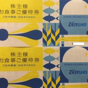 【すき家/はま寿司など】ゼンショーHD(7550)株主優待到着〜2019年9月優待内容紹介