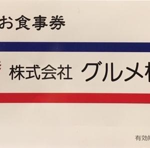【有効期限が2年間】グルメ杵屋(9850)株主優待到着〜2019年9月優待内容紹介