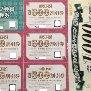 【QRコードで】ラウンドワン(4680)株主優待到着〜2019年9月優待内容紹介