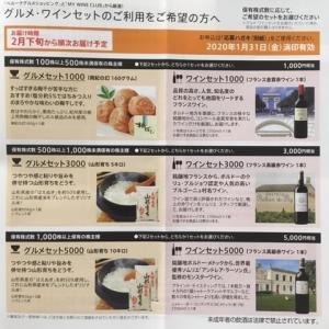 【ワインかグルメ?】ベルーナ(9997)株主優待到着〜2019年9月優待内容紹介