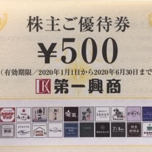 【ビッグエコー】第一興商(7458)株主優待到着〜2019年9月優待内容紹介