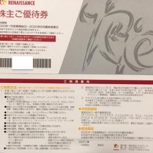【スポーツクラブ】ルネサンス(2378)株主優待到着〜2019年9月優待内容紹介