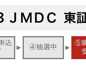 【IPO抽選結果】JMDC(4483)の結果〜野村証券主幹事