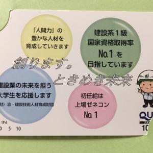 【1000円クオ】ソネック(1768)株主優待到着〜2019年9月優待内容紹介