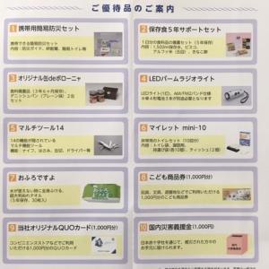 【10種から選択】日本ドライケミカル(1909)株主優待到着〜2019年9月優待内容紹介