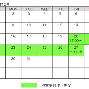 【今週末より】移管の受付停止期間は20日15時から