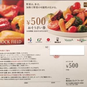 【10月は新設】ロック・フィールド(2910)株主優待到着〜2019年10月優待内容紹介