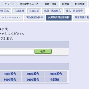 【優待クロス】大和証券の一般信用の在庫ってどう調べる?