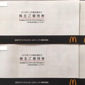 【来たぞ30セット分】日本マクドナルド(2702)株主優待到着〜2019年6月優待内容紹介
