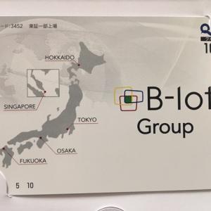 【初取得】ビーロット(3452)株主優待到着〜2019年12月優待内容紹介