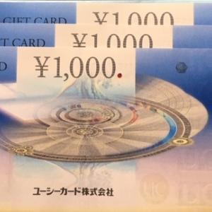 【UCギフト】オークワ(8217)株主優待到着〜2020年2月優待内容紹介