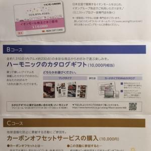 イオンモール(8905)株主優待到着〜2020年2月優待内容紹介