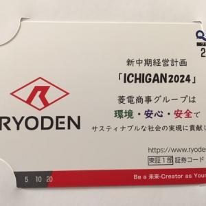 【2000円クオ】菱電商事(8084)株主優待到着〜2020年3月優待内容紹介