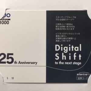 【25周年記念優待】スターティア(3393)株主優待到着〜2020年3月優待内容紹介