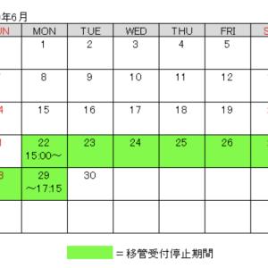 【3ヶ月ごと】2020年6月優待の移管の受付停止期間は22日15時から