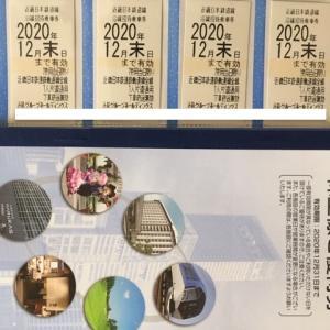 【乗車券等】近鉄グループHD(9041)株主優待到着〜2020年3月優待内容紹介