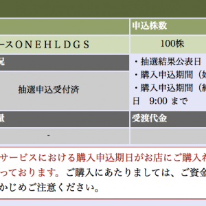 【チャンス10回】グッドパッチ(7351)の抽選結果〜大和証券主幹事IPO