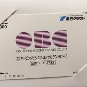 【クオ3000円】オービックビジネスコンサルタント(4733)株主優待到着〜2020年3月優待内容紹介