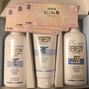 【ヘアケア用品ほか】サンドラッグ(9989)株主優待到着〜2020年3月優待内容紹介