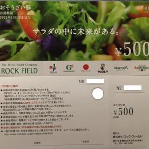 【10月は一律】ロック・フィールド(2910)株主優待到着〜2020年10月優待内容紹介