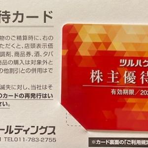 【割引カードも】ツルハホールディングス(3391)株主優待到着〜2020年5月優待内容紹介