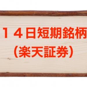 【優待クロス】2019年10月末楽天証券14日短期売り銘柄が寂しい?