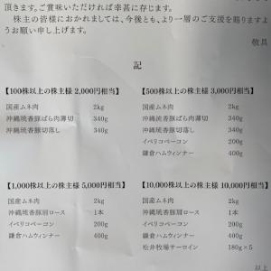 【旧ジャパンミート】JMホールディングス(3539)株主優待到着〜2020年7月優待内容紹介