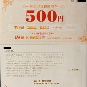 【期限が・・・】藤久(9966)株主優待到着〜2020年6月優待内容紹介