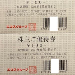 【埼玉の方には朗報も】エコス(7520)株主優待到着〜2020年8月優待内容紹介