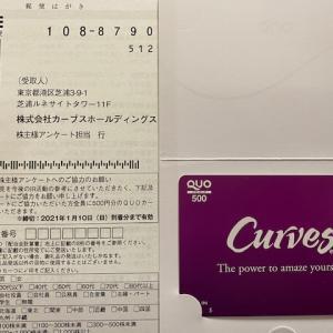 【謝礼案件アリ】カーブスHD(7085)株主優待到着〜2020年8月優待内容紹介