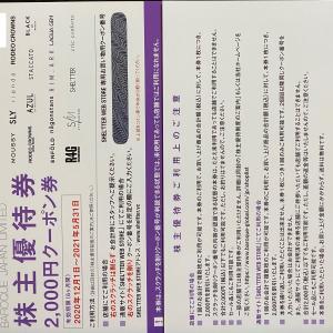 【8月が良し?】バロックジャパンリミテッド(3548)株主優待到着〜2020年8月優待内容紹介