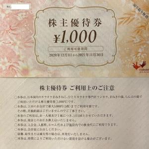 【自社券のみに】コシダカ(2157)株主優待到着〜2020年8月優待内容紹介