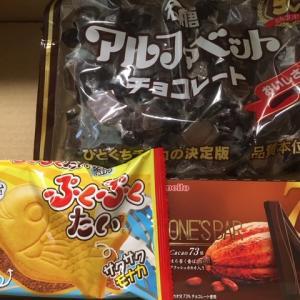【アルファベットチョコ】名糖産業(2207)株主優待到着〜2020年9月優待内容紹介