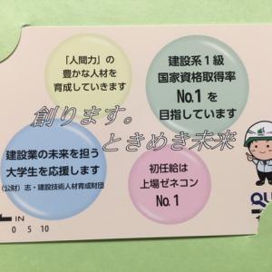 【クオ1000円】ソネック(1768)株主優待到着〜2020年9月優待内容紹介