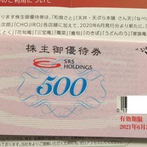 【和食さと】SRSホールディングス(8163)株主優待到着〜2020年9月優待内容紹介