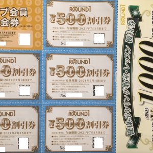 【QRコード注意】ラウンドワン(4680)株主優待到着〜2020年9月優待内容紹介