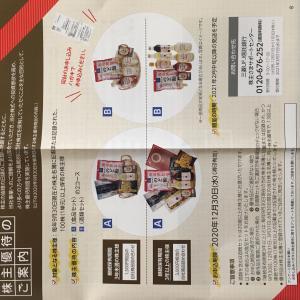 【のど飴ほか】養命酒製造(2540)株主優待到着〜2020年9月優待内容紹介