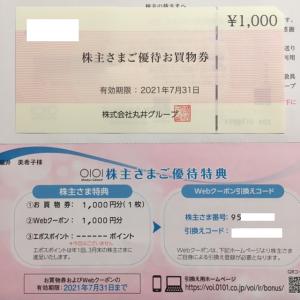 【配当込みで高利回り】丸井グループ(8252)株主優待到着〜2020年9月優待内容紹介