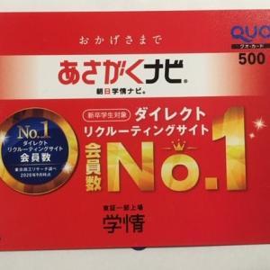 【クオ500円】学情(2301)株主優待到着〜2020年10月優待内容紹介