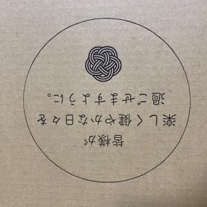【テンションUP】ダイドーグループHD(2590)株主優待到着〜2021年1月優待内容紹介