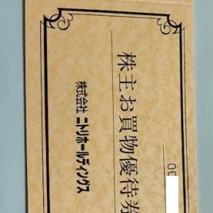 【長期】ニトリHD(9843)株主優待到着〜2021年2月優待内容紹介