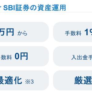 WealthNavi for SBI証券のランニングコストを検討→躊躇中