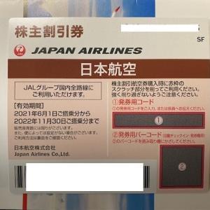 【長期断念】JAL(9201)株主優待到着〜2021年3月優待内容紹介