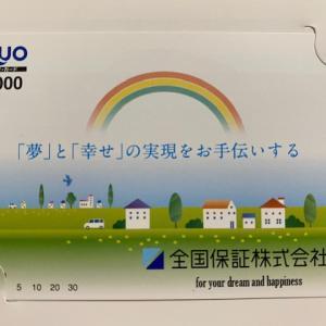 【2021.3優待】本日の到着優待~2021年6月24日