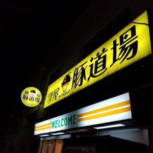 ほぼ週刊豚道場!見た目地味だけど、ワタシ食べたらスゴいんです😍 富山市 麺屋豚道場